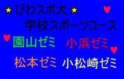 びわスポ大☆学校スポーツコース