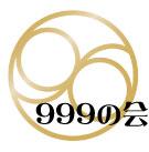 999の会