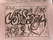 ☆虎姫高校洋弓部☆