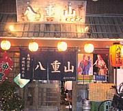 【八重山】にお〜りと〜り〜♪