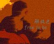 〜解放区〜