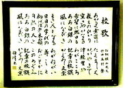弘前市立文京小学校