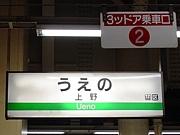 〜上野会〜