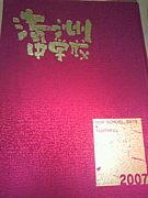 清中2007年度卒業生