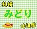 みどり幼稚園(札幌)