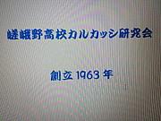 嵯峨野高校カルカッシ研究会