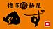 博多麺屋 ゆず