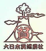 マル貧「大日本異端業社」社員。