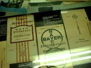 バイエル薬品(2006年度入社)