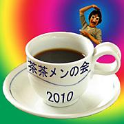 茶茶メンの会