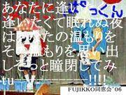 ふじっこ同窓会'06。(仮称)