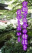 ☆京都府で特技を生かしたい☆