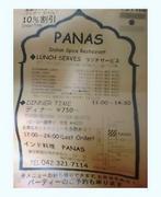 PANAS −パナス−