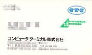 コンピュータ・ターミナル(株)