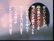 倉田保昭 (&ヤン・スエ)