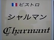 ☆ビストロ シャルマン★