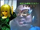 YUKKO(木下いくみ)