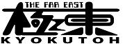 極東【E級音源イベント】