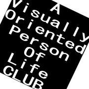 視覚人の暮らし