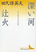 田久保英夫