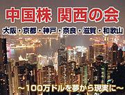 中国株 関西の会