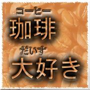 ◆自慢の珈琲喫茶店◆