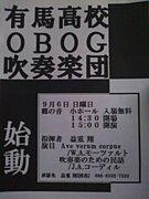 有馬高等学校OBOG吹奏楽団
