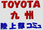 トヨタ九州 陸上部を応援する会