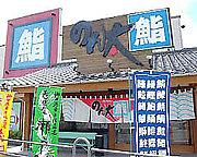 のん太鮨 山口店