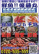 鮮魚直営店後藤丸