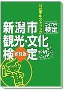 ニイガタ(新潟市観光文化)検定