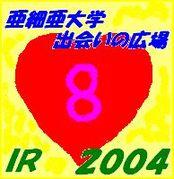 8班♪(亜大出会い国関2004)