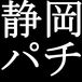 パチスロ〜静岡県西部メイン〜