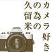 カメラ好きの為の久留米