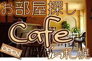お部屋探しCafe in 札幌