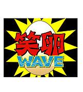 笑卵WAVE
