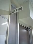 2003年卒田中ゼミ生