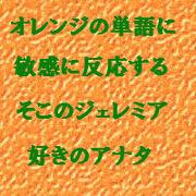オレンジ反応