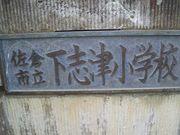 下志津小学校