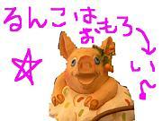 ☆るんこコム.com☆