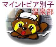 マイントピア別子温泉部