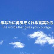 あなたに勇気をくれる言葉たち