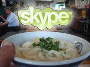 Skypeでうどん情報交換