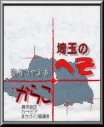 ♪埼玉のヘソ