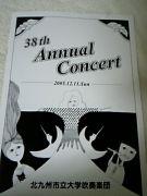 北九州市立大学吹奏楽団