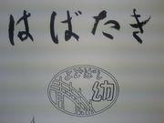 淀橋幼稚園