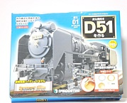 デアゴ D51を作ろう!