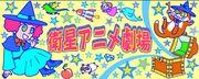 衛星アニメ劇場