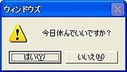 〜タカシとメイド〜 第二支部