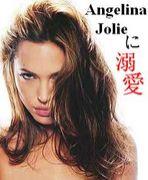 Angelina Jolieに溺愛